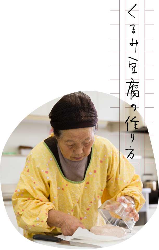 くるみ豆腐の作り方