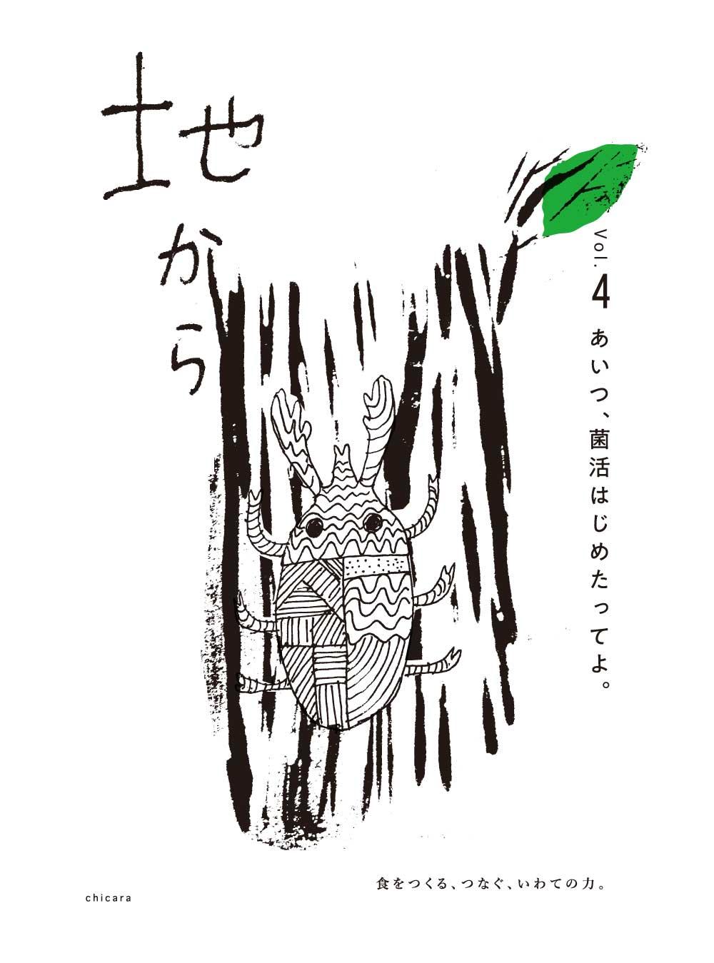 「地から」Vol.4